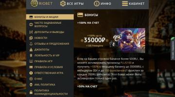 Промокод Riobet 2020: *RIOMAX* – $15 бонус